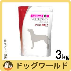 ユーカヌバ 犬用 療法食 Iアシスト 残渣ケア 3kg 【賞味:2017/6】