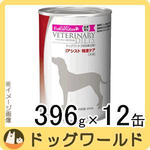 ユーカヌバ 犬用 療法食 Iアシスト 残渣ケア 396g×12缶 【賞味:2018/2】