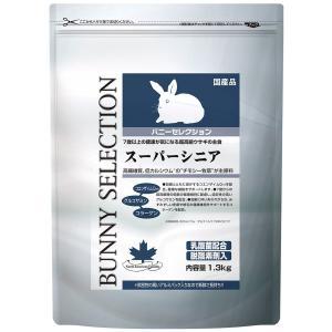 イースター バニーセレクション スーパーシニア 1.3kg