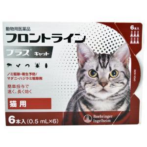 フロントライン プラス キャット 猫用 6本...の関連商品10