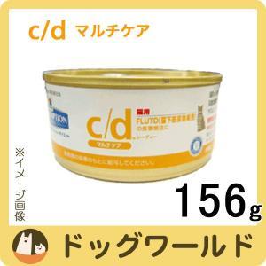 【ばら売り】 ヒルズ 猫用 療法食 c/d マルチケア 缶詰 156g