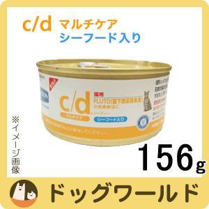 【ばら売り】 ヒルズ 猫用 療法食 c/d マルチケア 缶詰 シーフード 156g