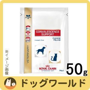 【ばら売り】 ロイヤルカナン 療法食 サプリメント 高栄養パ...