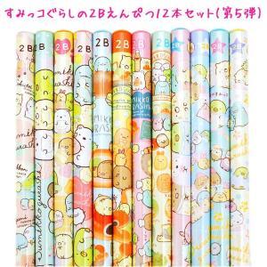 【メール便 OK】 2B 鉛筆 女の子 向け すみっコぐらし 12本 セット ダース 第5弾 サンエ...