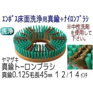 ヤマザキ 真鍮トーロンブラシ 12インチ doiken
