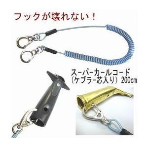 スーパーカールコード(ケブラー芯入)200cm|doiken