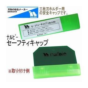 ナルビ-三枚刃ホルダー用セーフティキャップ|doiken