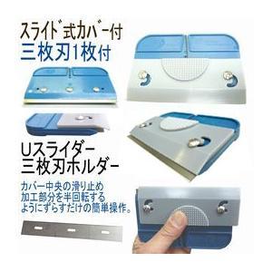 ※本品は業務用/プロ向けの商品です。 三枚刃用樹脂製ホルダー スライドカバー付・刃一枚付 ※ご使用の...