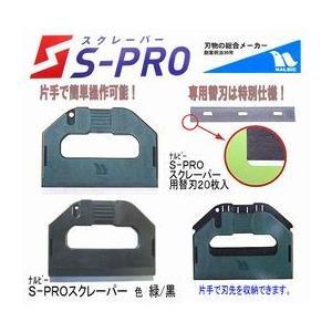 ナルビ- スクレーパーS-PRO三枚刃ホルダー ブラック|doiken