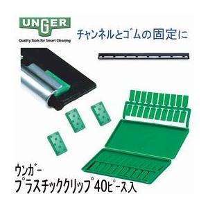 ウンガー プラスチッククリップ40ピース入|doiken