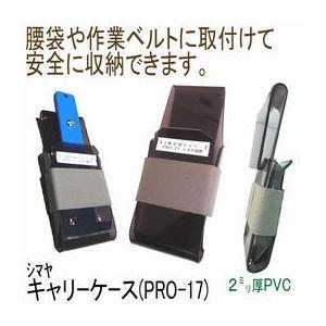 一枚刃用硬質PVC製キャリーケース。 腰袋や作業ベルトに取付けて安全に収納できます。