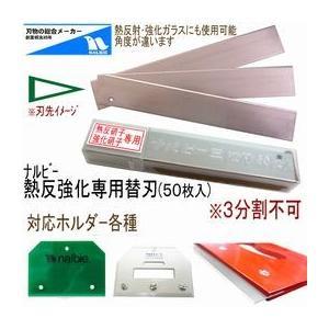 ナルビ-三枚刃熱反強化専用替刃(50枚入)|doiken