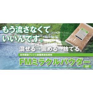 FMミラクルパウダー102 1kg 剥離廃液処理剤|doiken