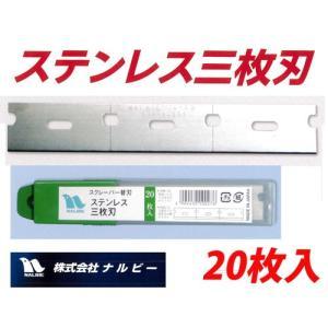ナルビ-ステンレス三枚刃替刃(20枚入) doiken