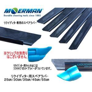 MOERMAN モアマン リクイディター用スペアラバー 45cm|doiken