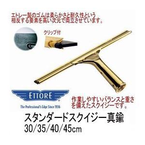 エトレー スタンダードスクイジー真鍮 45cm