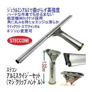 ステコン アルミスクイジーマジクリップコンプリート 45cm|doiken