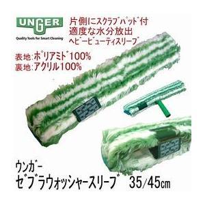 ウンガー ゼブラウォッシャーカバー  35cm|doiken