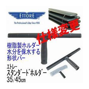 エトレー スタンダードシャンプーホルダー 35cm 仕様変更|doiken