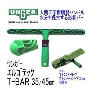 ウンガー エルゴテックTバー 35cm|doiken
