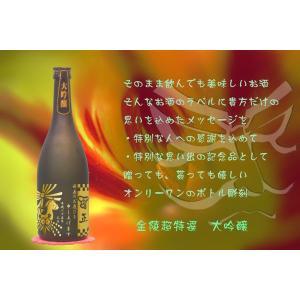 地酒を使った日本酒ボトル彫刻 金陵超特選 大吟醸 doikoubou
