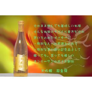 地酒を使った日本酒ボトル彫刻 大吟醸超金陵 doikoubou