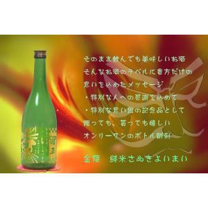 地酒を使った日本酒ボトル彫刻 純米金陵 さぬきよいまい|doikoubou