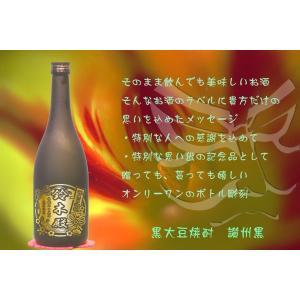 地酒を使った焼酎ボトル彫刻 黒大豆焼酎 讃州黒|doikoubou