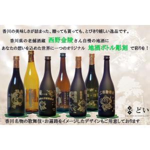 地酒を使った焼酎ボトル彫刻 黒大豆焼酎 讃州黒|doikoubou|03