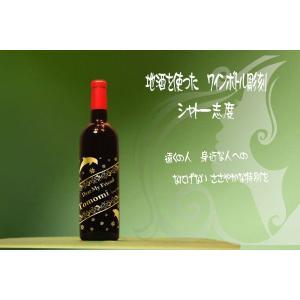 地酒を使ったワインボトル彫刻 シャトー志度|doikoubou