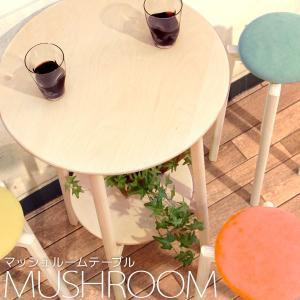 マッシュルーム テーブル 匠工芸 MUSHROOM TABLE 送料無料