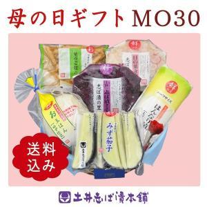 【遅れてごめんね】母の日ギフト MO30 【 京漬物 ギフト...