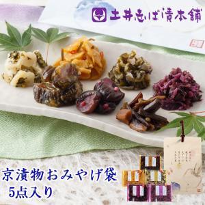 N10 京漬物おみやげ袋【京都のお土産/お取り寄せ】