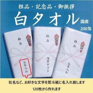 ご挨拶用タオル(のし名入れ)200匁 120枚@148円(国産)