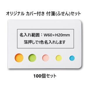 1個注文=100個のセットです。 カバー部分に箔押しで1色名入れを致します。  ●印刷範囲:W60×...