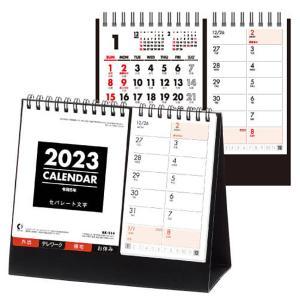 卓上カレンダー 2019 機能的 セパレート文字 100冊以上(1冊あたり388円)