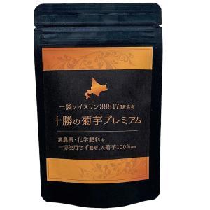 十勝の菊芋プレミアムタブレット180粒×250mg 北海道足寄町産菊芋100%使用 ダイエット 中性...