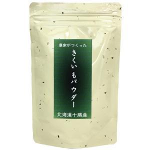 菊芋パウダー 150g  北海道十勝産 きくいも 100%使用 イヌリン 食物繊維 血糖値 便秘 ダ...