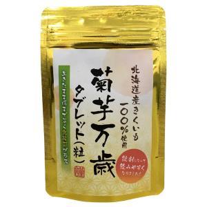 菊芋万歳タブレット 320粒250mg 腸まで届く生きた 乳酸菌 プラス 北海道十勝産 キクイモ 1...