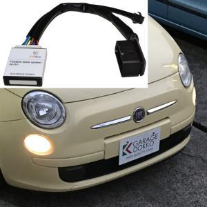 フィアット500専用 エディットボックス・ポジションランプシステム|dokko-store