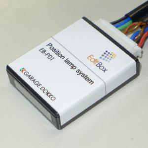 ポジションランプシステム EB-P01|dokko-store|02
