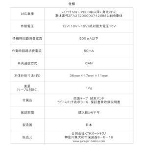 フィアット500専用 エディットボックス・ポジションランプシステム|dokko-store|06