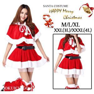 サンタ コスプレ衣装 大きいサイズ サンタクロース M/L/XL/3L/4L