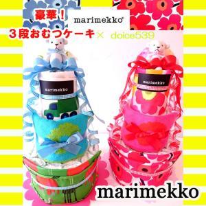 出産祝い おむつケーキ マリメッコ marimekko スタ...