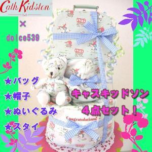 出産祝い おむつケーキ キャスキッドソン Cath Kids...