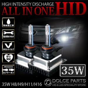 INSIGHT インサイト H21.2〜ZE2 ヘッド H11 35W ミニ一体型HID オールイン...