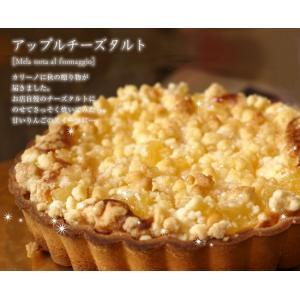 ギフト スイーツ プレゼント りんごのタルト アップルチーズタルト(冷凍便)|dolcediroccacarino