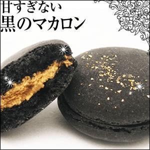 ギフト スイーツ プレゼント 男前マカロン6個(冷凍便)|dolcediroccacarino