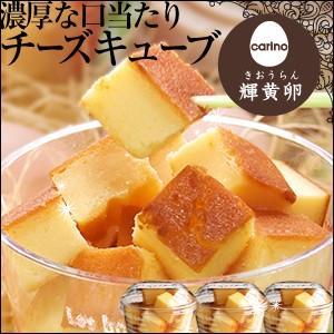 ギフト スイーツ プレゼント チーズキューブ3個(冷凍便)|dolcediroccacarino