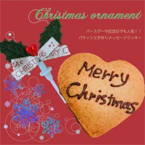 クリスマスオーナメント|dolcediroccacarino
